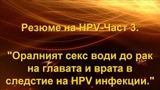 Резюме: HPV-Част 3. Оралният секс води до рак на главата и врата в следствие на ЧПВ инфекции