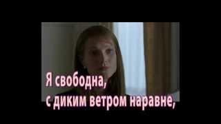 ВАЛЕРИЙ КИПЕЛОВ  -  Я СВОБОДЕН.