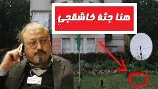 عاجل : السعودية ترفض فتح قنصلتيها للتفتيش فهل جثة جمال خاشقجي مدفونة في القنصلية
