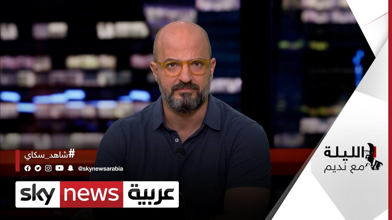 قطار طوخ.. ينعش -الإخوان-! وتركيا ولبنان..الأصهرة والحكم | #الليلة_مع_نديم  - 18:59-2021 / 4 / 20