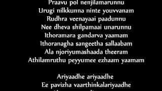 Ariyaathe (lyrics) - Nice Malayalam Melody