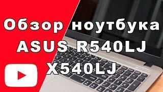 ноутбук ASUS R540LJ X540LJ. Обзор, распаковка, тестирование. Review Asus R540LJ