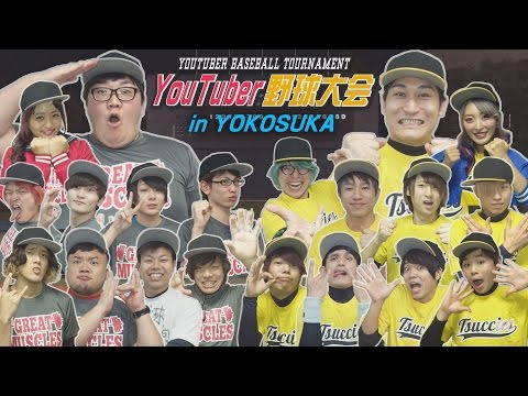 第二回YouTuber野球大会 in YOKOSUKA