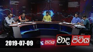 Wada Pitiya | 09th July 2019 Thumbnail