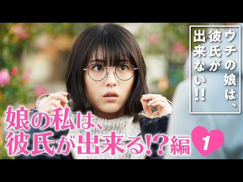 ウチの娘は彼氏が出来ない(ウチカレ)地上波の再放送地域!無料動画の感想!