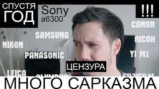 Sony а6300: 10 причин за и против покупки. Субъективный обзор
