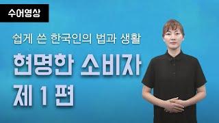 [수어영상] 현명한 소비자 제1편 ㅣ 쉽게 쓴 한국인의…