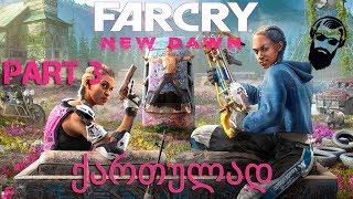 Far Cry New Dawn ქართულად ნაწილი 3 არასწორი დათვი