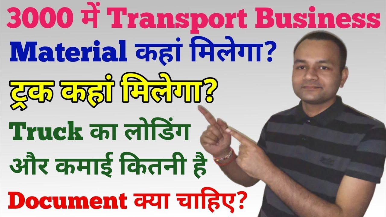 Transport Business खोलने और चलाने की सभी जानकारी | Truck Business | Logistics | Business Plan