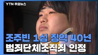 '박사방' 조주빈 1심 징역 40년...…