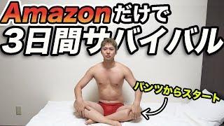 Amazonだけを使ってパンツ1枚から3日間サバイバル生活してみた!