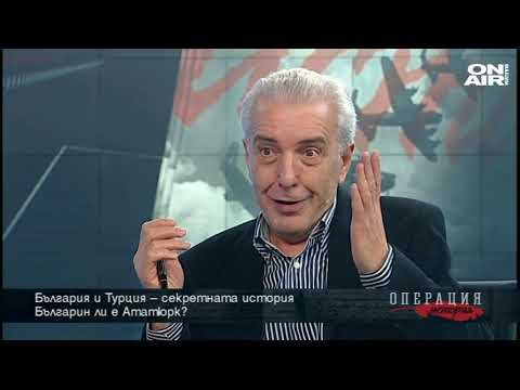 Операция: История: Българин