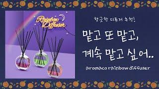 향긋한 디퓨저 추천! | Feat. 아로마코 레인보우 …
