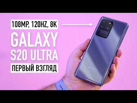 Samsung Galaxy S20, S20+ и S20 Ultra - первый взгляд. Лютое 8К, 120HZ, 64/108MP...