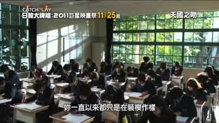 11/25起@信義威秀&新光影城盛大展開官網:http://www.catchplay.com/mov...