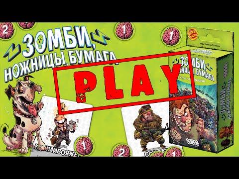 Настольная игра «Зомби, ножницы, бумага» — обзор