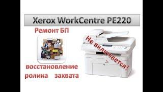Xerox WorkCentre PE220 не включается | не захватывает бумагу