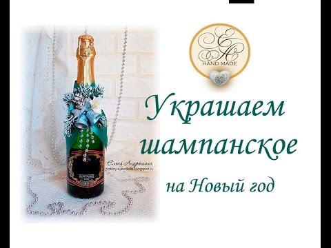 Украшаем бутылку шампанского на Новый год!!!
