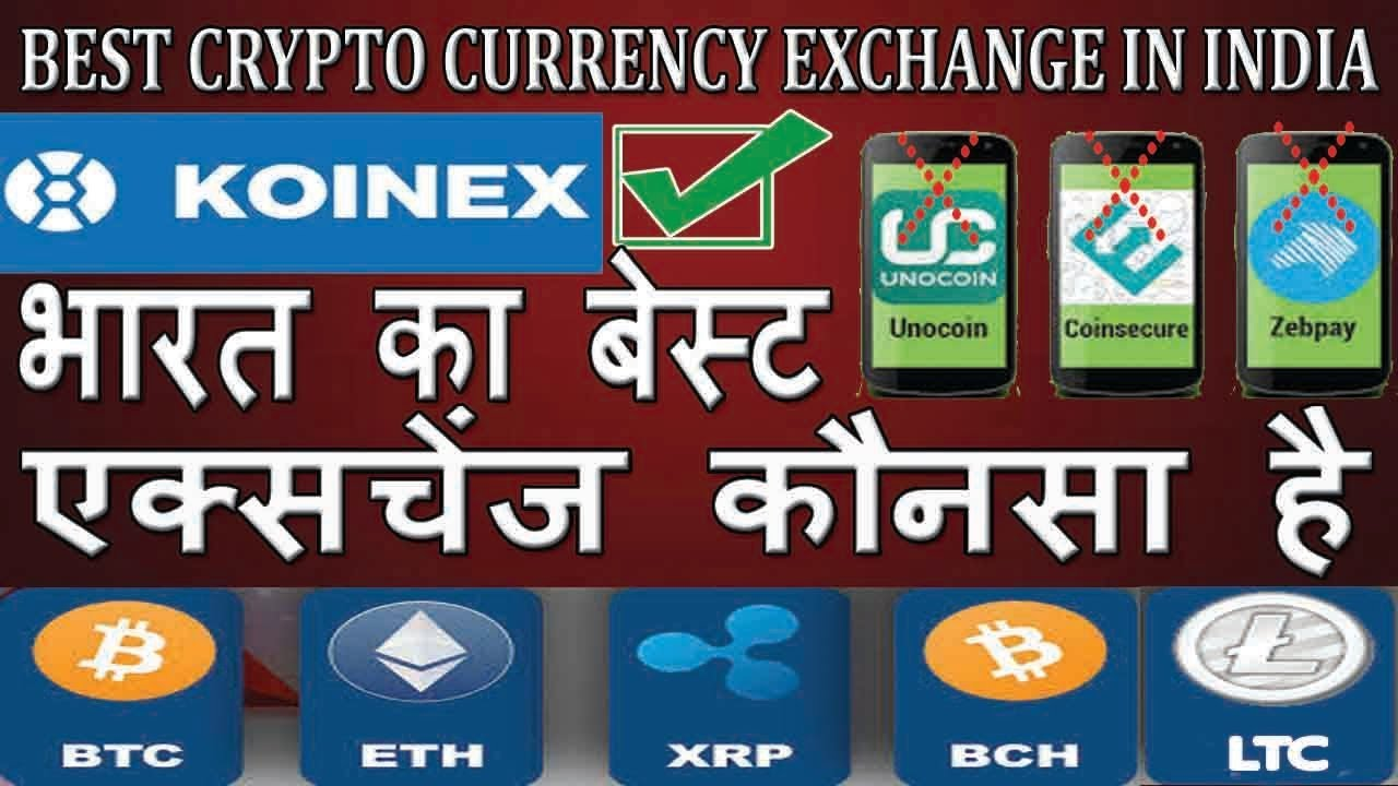 Biggest cryptocurrency exchange in india