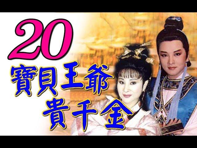 歌仔戲『寶貝王爺貴千金』第20集(黃香蓮 許秀年 陳小咪 廖麗君)_1993年