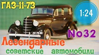 ГАЗ-11-73 1:24 ЛЕГЕНДАРНЫЕ СОВЕТСКИЕ АВТОМОБИЛИ №32 Hachette
