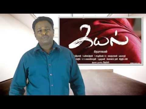 Kayal Review - Prabhu Solomon, D. Imman - Tamil Talkies