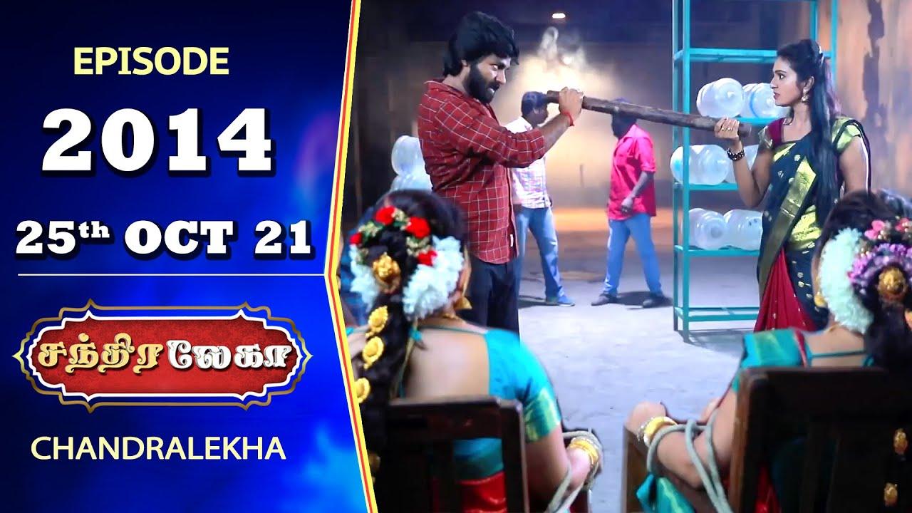 Download CHANDRALEKHA Serial | Episode 2014 | 25th Oct 2021 | Shwetha | Jai Dhanush | Nagashree | Arun