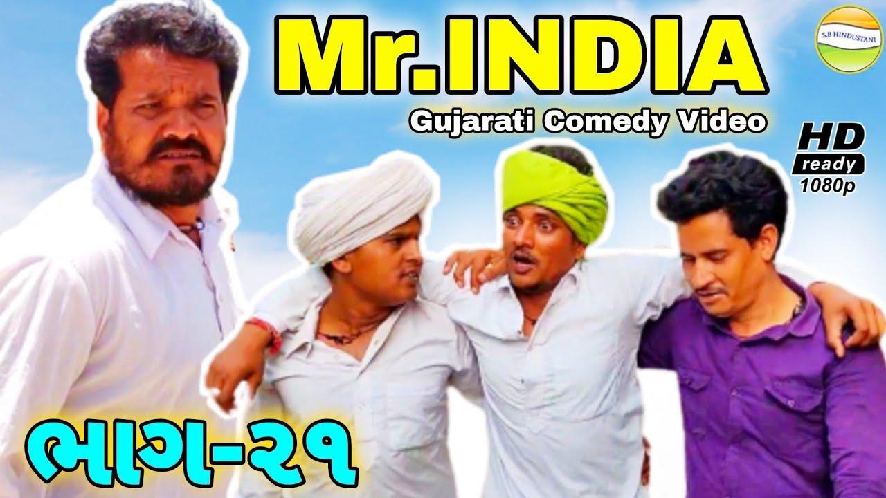 Mr.INDIA-21 મફુકાકા નો ગુસ્સો//Gujarati Comedy Video//કોમેડી વિડીયો SB HINDUSTANI
