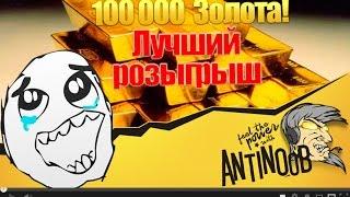 Халява world of tanks РУ сервер ПРЕМ ТАНК 1050 золота +17 дней према многоразовый инвайт код wot