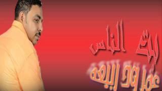 عمر ود ربيعه  / بت النـــــــــــاس  استايل جديد
