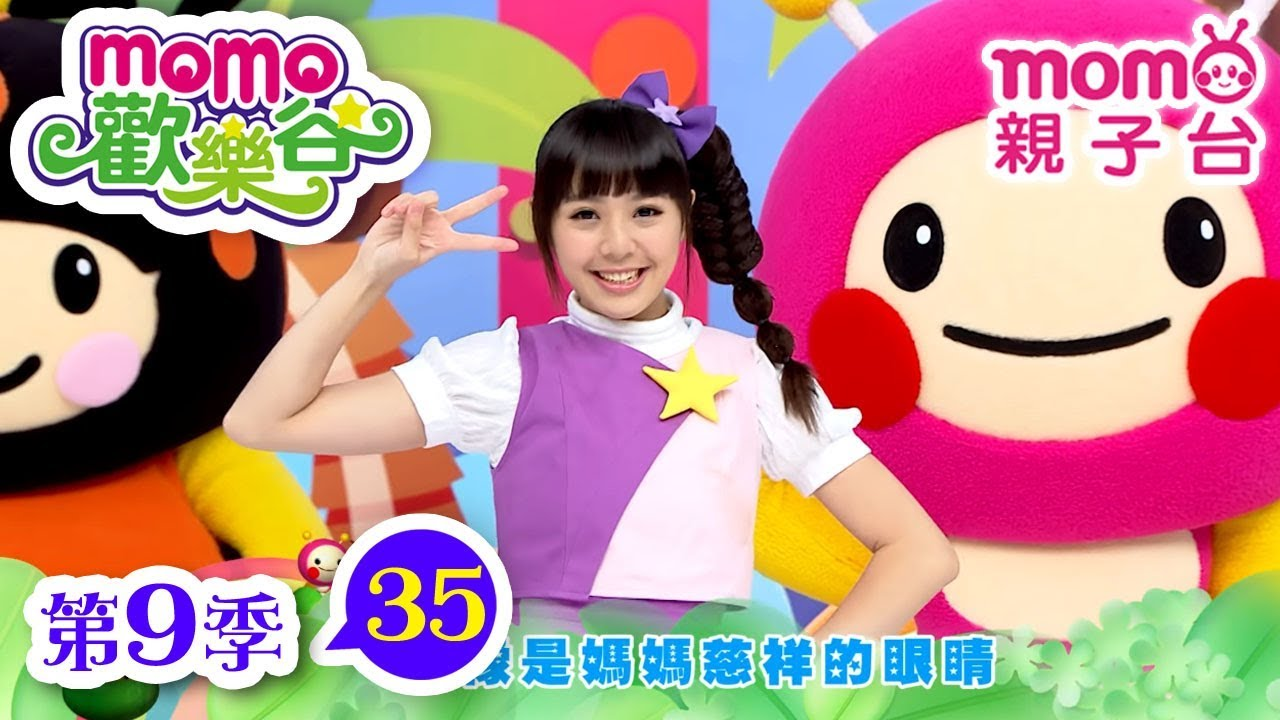 momo歡樂谷 S9 EP35 唱跳【玩在一起】【北極星】【一顆紅氣球】「momo這一家」發生了哪些有趣的事呢? | 第九季 第35集~momo親子台【官方HD完整版】