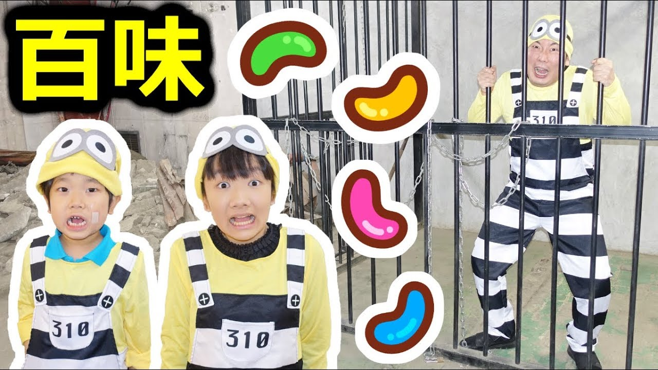 ★ミニオンの百味ビーンズ!「演技力でママをだませ~」★BeanBoozled Spinner Game Minion★