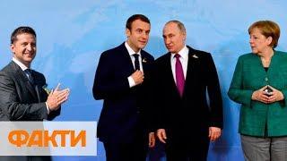 Кремль подтвердил что Зеленский Путин Макрон и Меркель встретятся в Париже
