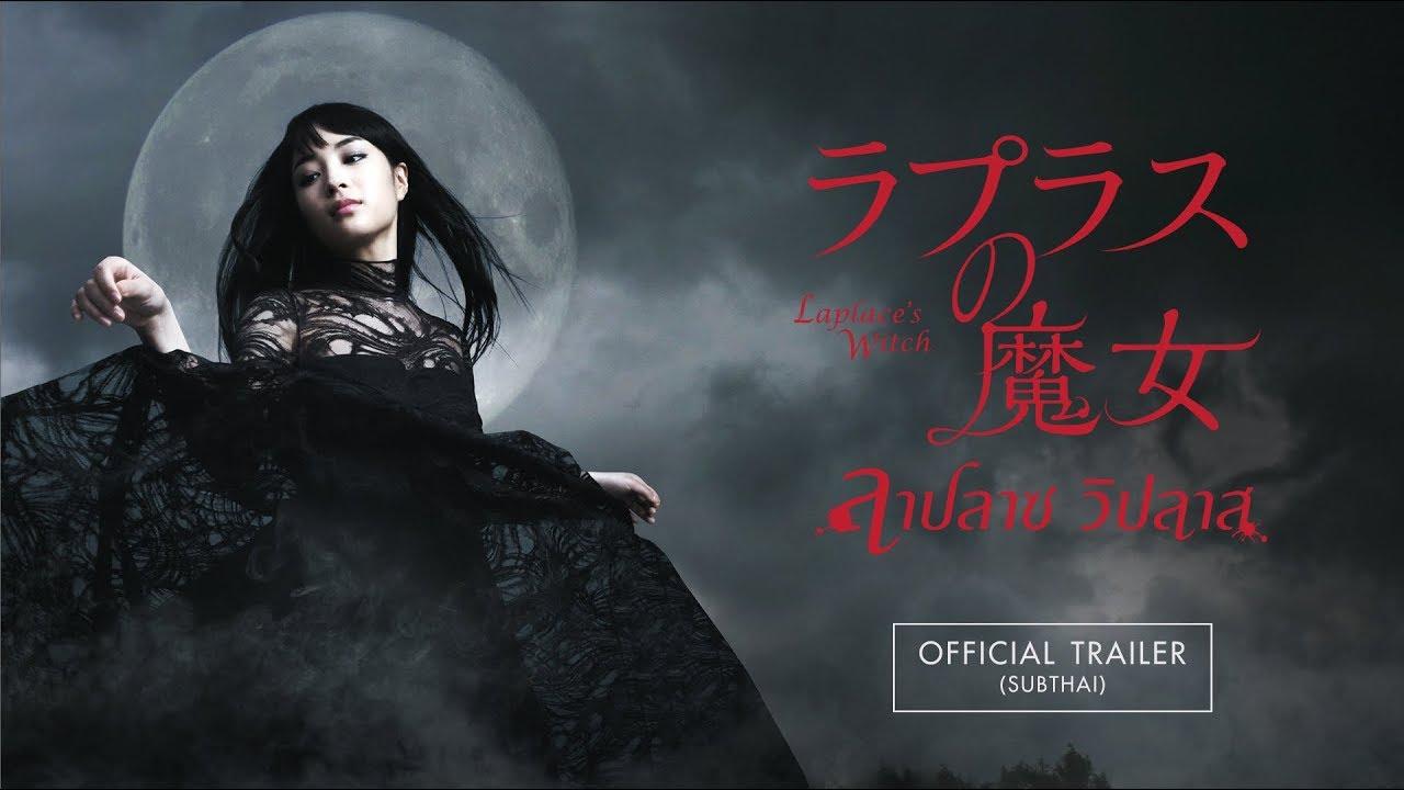 Photo of ซึสุ ฮิโรเสะ ภาพยนตร์ – [Official Trailer ซับไทย] Laplace's Witch ลาปลาซ วิปลาส