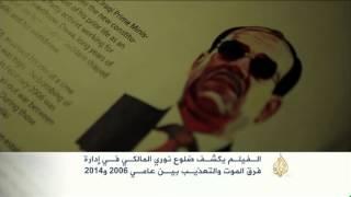 وثائقي جديد للجزيرة عن نوري المالكي
