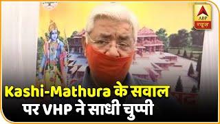 Kashi-Mathura के सवाल पर VHP ने साधी चुप्पी, कहा- अभी सिर्फ Ayodhya, और कुछ सोचने की फुर्सत नहीं