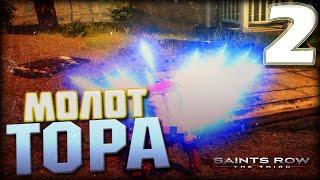 |2| Saints Row 3: The Third- ЧТО ЗА ДЕРЬМО ТУТ ТВОРИТСЯ???