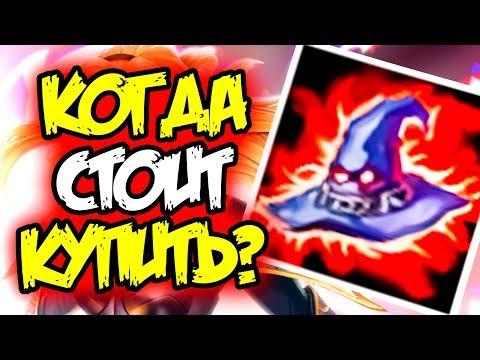видео: КАК ГРАМОТНО ПОКУПАТЬ ПРЕДМЕТЫ?! ► ГАЙД league of legends