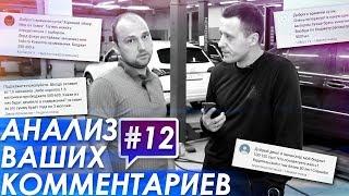 Какую машину купить за 100-150 тысяч рублей? Шкода Октавия,Форд Фокус,Тойота Королла (Анализ#12)