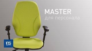 Обзор кресла для персонала Master (Nowy Styl)
