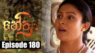 Nethra - නේත්‍රා Episode 180 | 29 - 11 - 2018 | SIYATHA TV Thumbnail