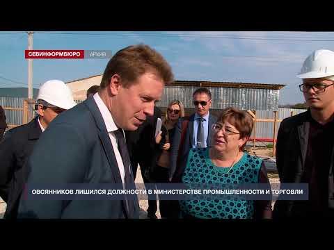 Овсянников лишился должности в Минпромторге