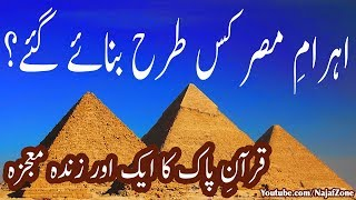 Ahram e Misr History According to the Quran | The Reality of Pyarmids in Urdu