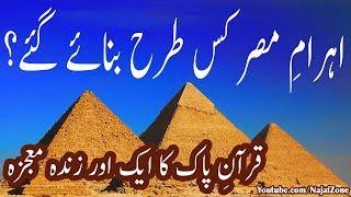 Ahram e Misr Real History in Urdu | Reality of Egyptian Pyarmids in Urdu Hindi