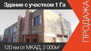 Купить здание под производство | www.skladlogist.ru |(, 2013-03-19T15:35:07.000Z)