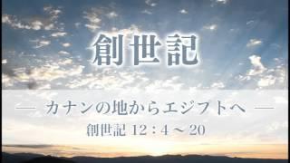 創世記22 「カナンの地からエジプトへ」 12:4~20