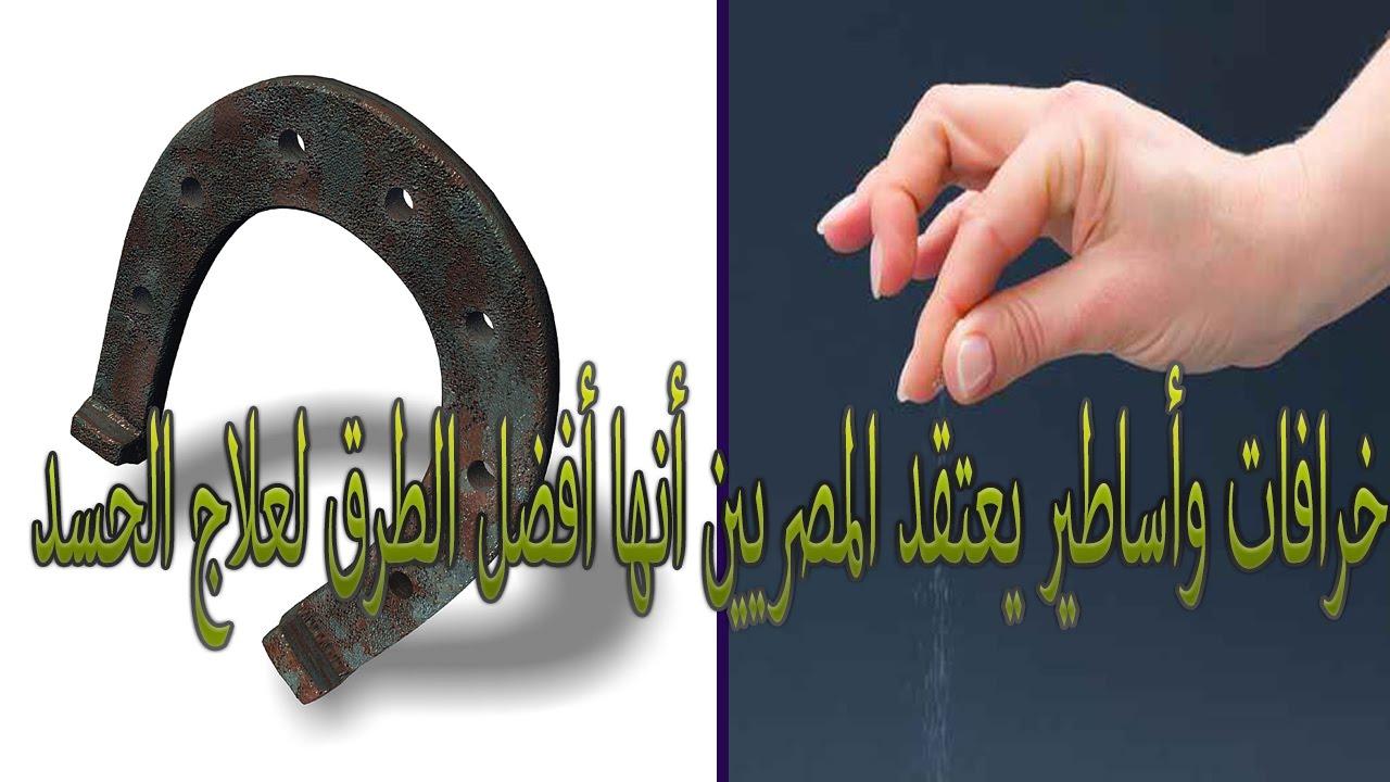 5 خرافات وأساطير يعتقد المصريين أنها أفضل الطرق لعلاج الحسد !