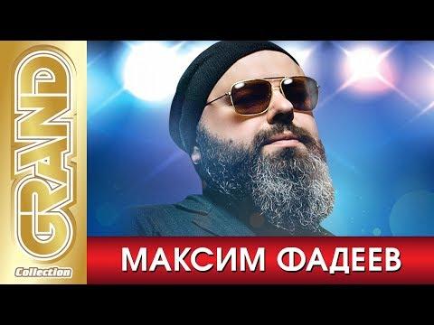 МАКСИМ ФАДЕЕВ *