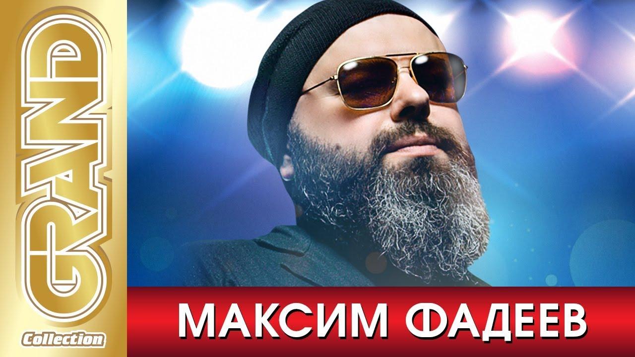 МАКСИМ ФАДЕЕВ - Лучшие Песни Любимых Исполнителей (2020) * Главные Хиты * GRAND Collection (12+)