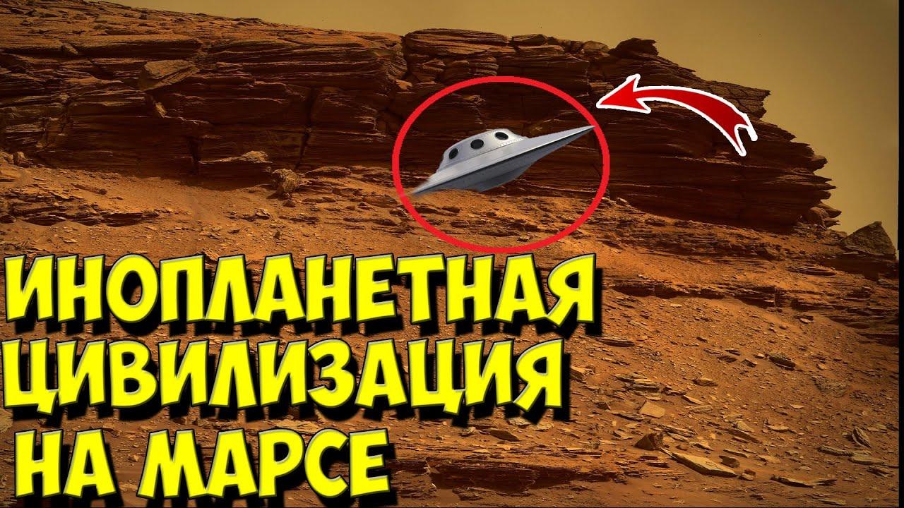 Вот Это Поворот! На Марсе Нашли Следы Древней Инопланетной Цивилизации!